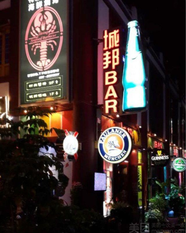 大雁塔北广场酒吧图片