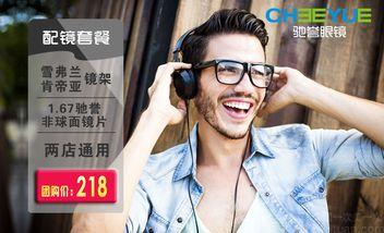 【北京】驰誉眼镜-美团