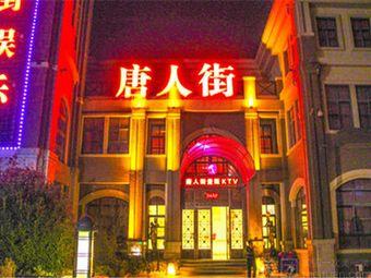 唐人街娱乐(幸福路店)