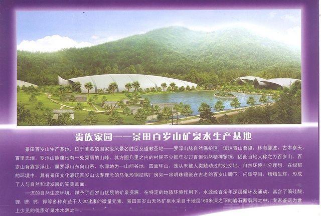 【北京吉福水超市-景田百岁山五加仑桶装水水票10桶