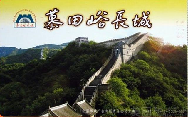 慕田峪长城-美团