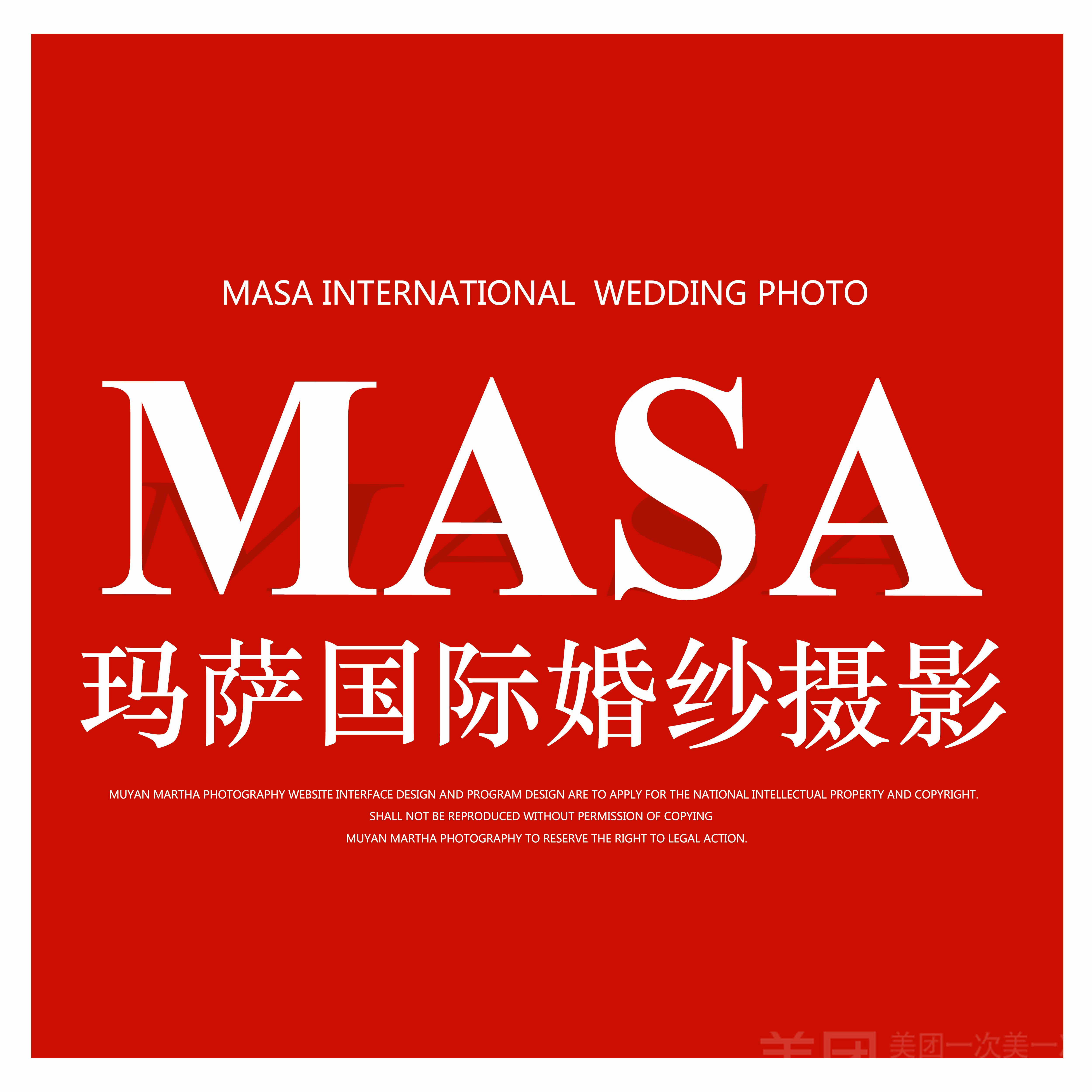 芜湖玛萨国际婚纱摄影-美团