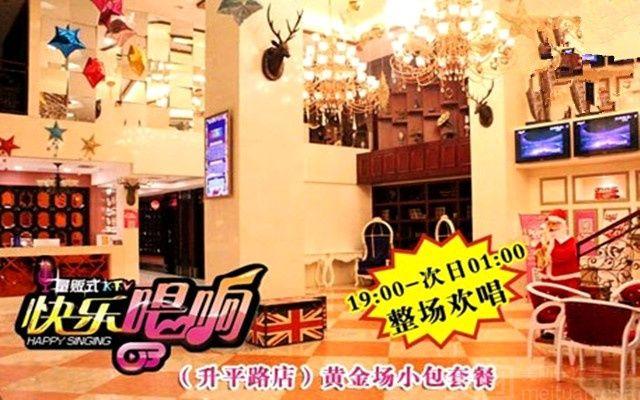 快乐唱响KTV(升平路店)-美团