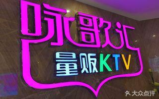 咏歌汇量贩KTV