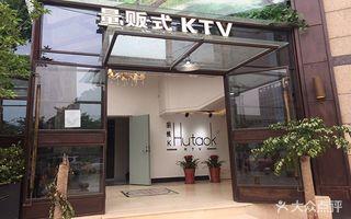 胡桃K量贩KTV