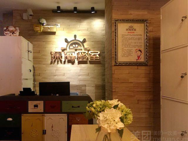 :长沙今日钱柜娱乐官网:【深海密室】单人密室逃脱券