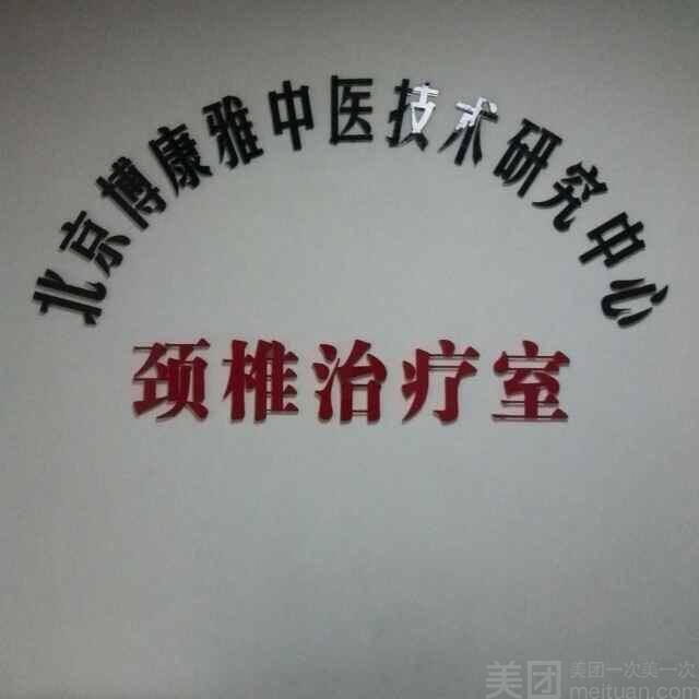博康雅中医技术研究中心-美团