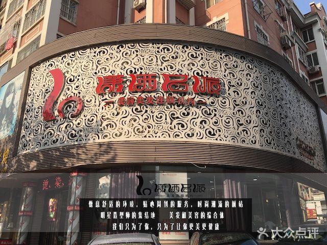 青岛潇洒名派美发连锁机构由李春华董事长创建于1996年,崛起于美发业