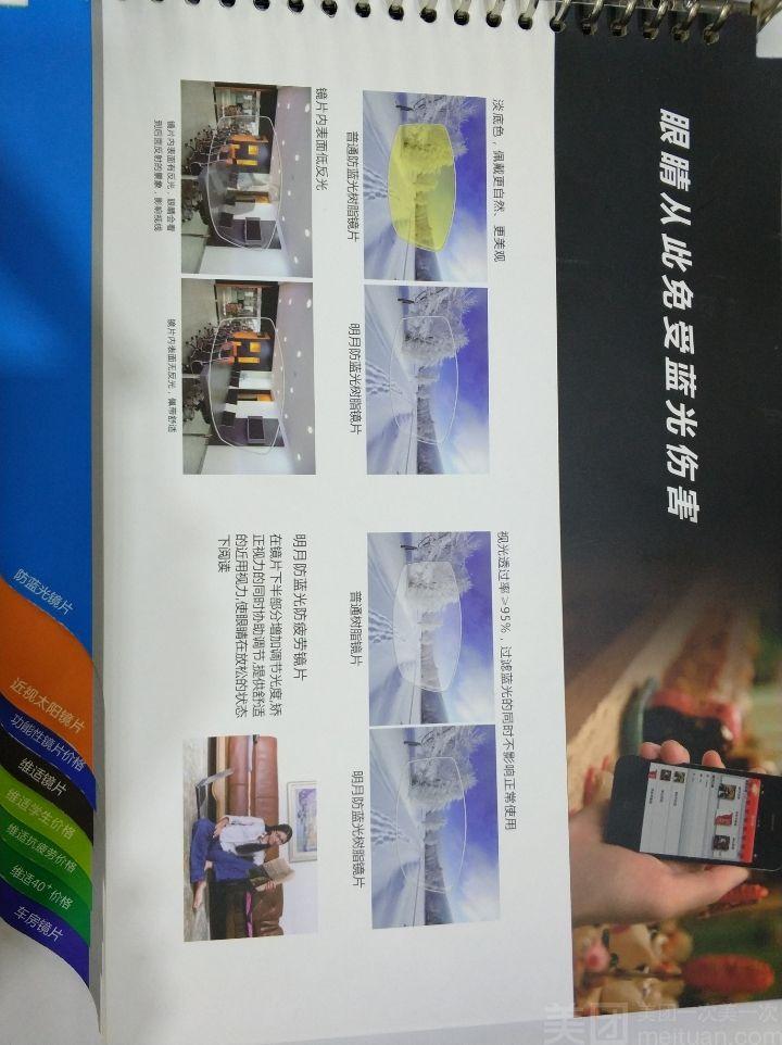 :长沙今日团购:【星城眼镜批发城】品牌1 60防蓝光+时尚镜框
