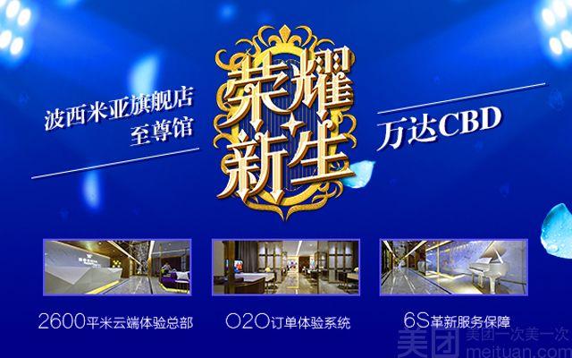 :长沙今日团购:【波西米亚婚纱摄影】新馆开幕发布会限额套餐