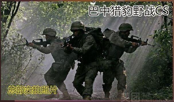 猎豹特训营户外CS-美团