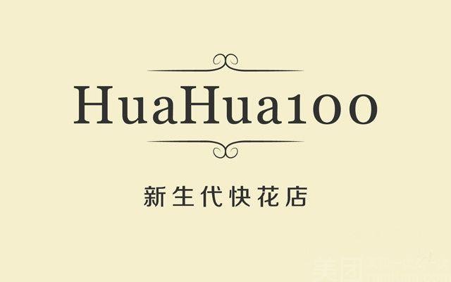 huahua100鲜花店(千岛湖店)-美团