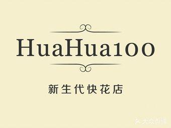Huahua100鲜花店(网店)
