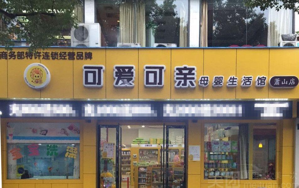【可爱可亲母婴生活馆团购】杭州可爱可亲母婴生活馆