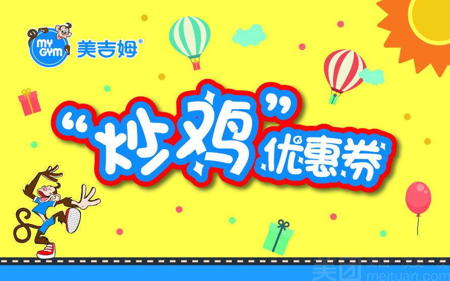 美吉姆国际儿童教育中心(滨江店)-美团