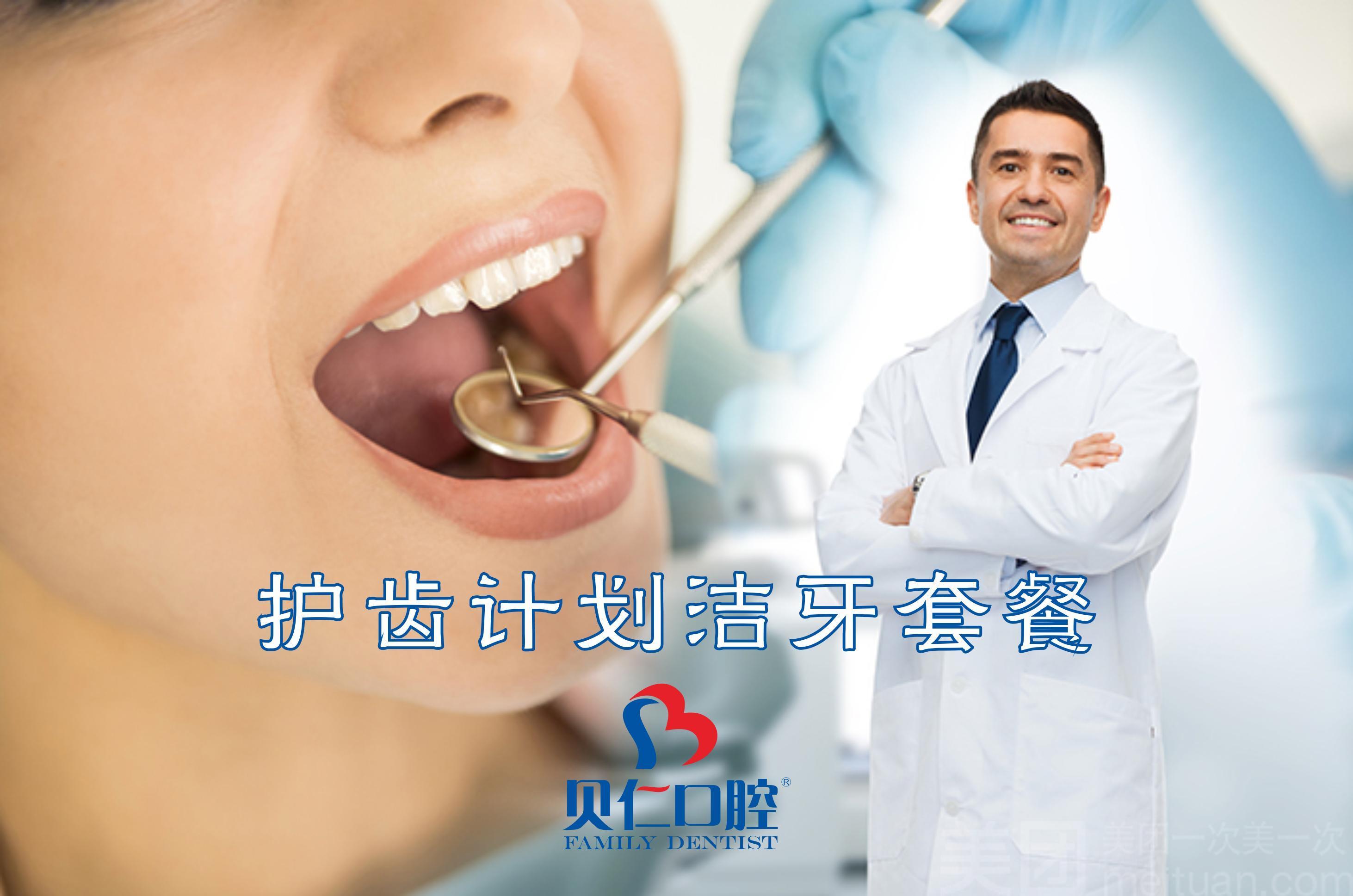 :长沙今日钱柜娱乐官网:【贝仁口腔】基础洁牙套餐