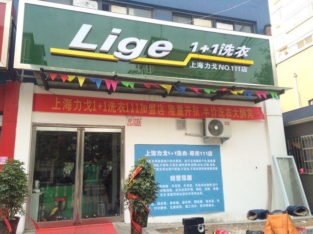 上海力戈1+1洗衣-美团