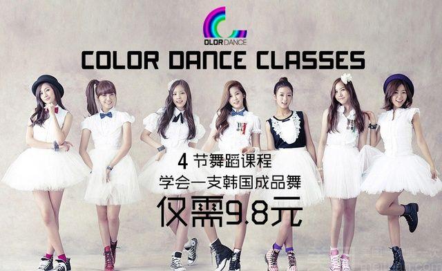 Color Dance舞蹈工作室-美团