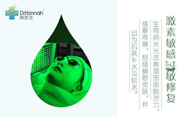 :长沙今日团购:【韩医生专业痘肌护肤连锁机构】单人缺水肌 敏感皮肤水疗养护套餐2次
