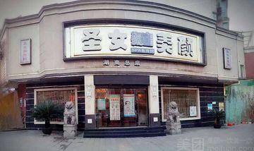 【郴州】圣女美颜湖南总店-美团