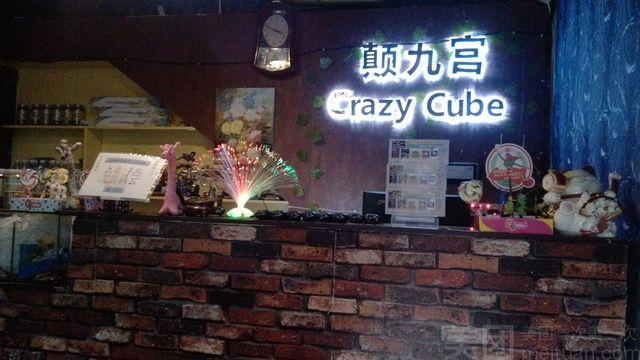 :长沙今日钱柜娱乐官网:【Crazycube颠九宫密室逃脱】欢乐棋牌4小时