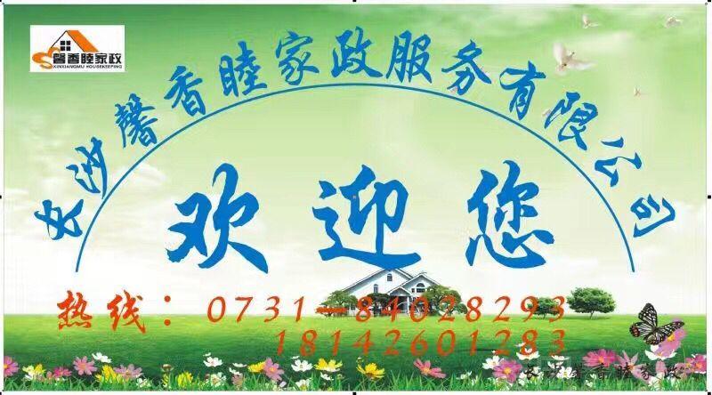 :长沙今日钱柜娱乐官网:【长沙馨香睦家政】4小时保洁➕4小时擦玻璃
