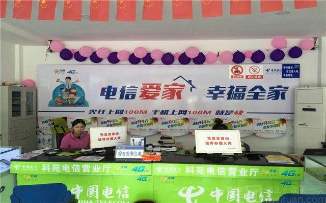 中国电信-中国电信充值卡,仅售99.1元,价值100元中国电信充值卡,免费WiFi!