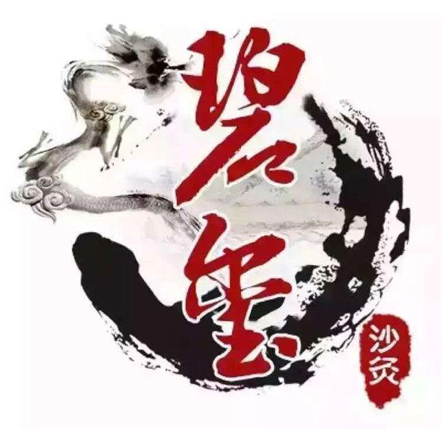 碧玺沙灸养生馆(长江路店)-美团