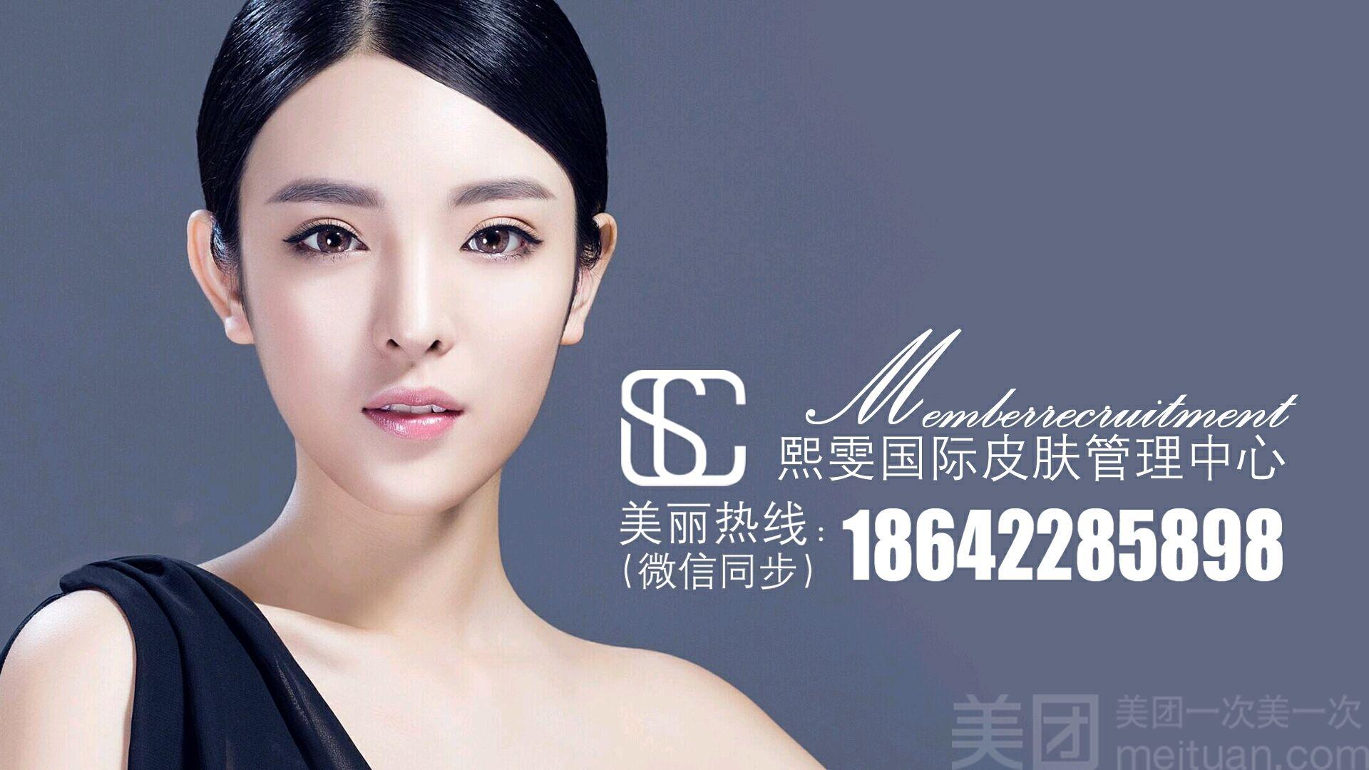 sc熙雯国际皮肤管理中心-美团