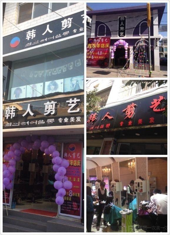 韩人剪艺(三市街店)-美团