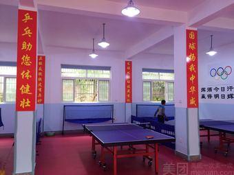 冠军乒乓球俱乐部东阳馆