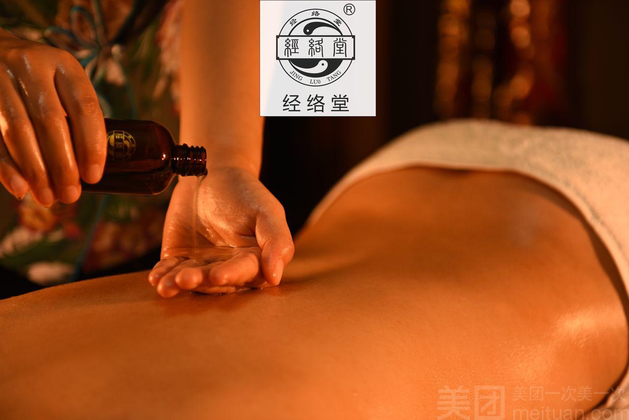 经络堂(江东北路店)-美团