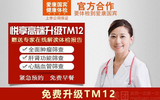 :长沙今日团购:【爱康国宾体检中心】悦享高端升级肿瘤TM12单人体检套餐