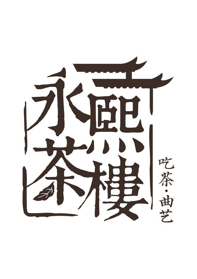 永熙茶楼-美团