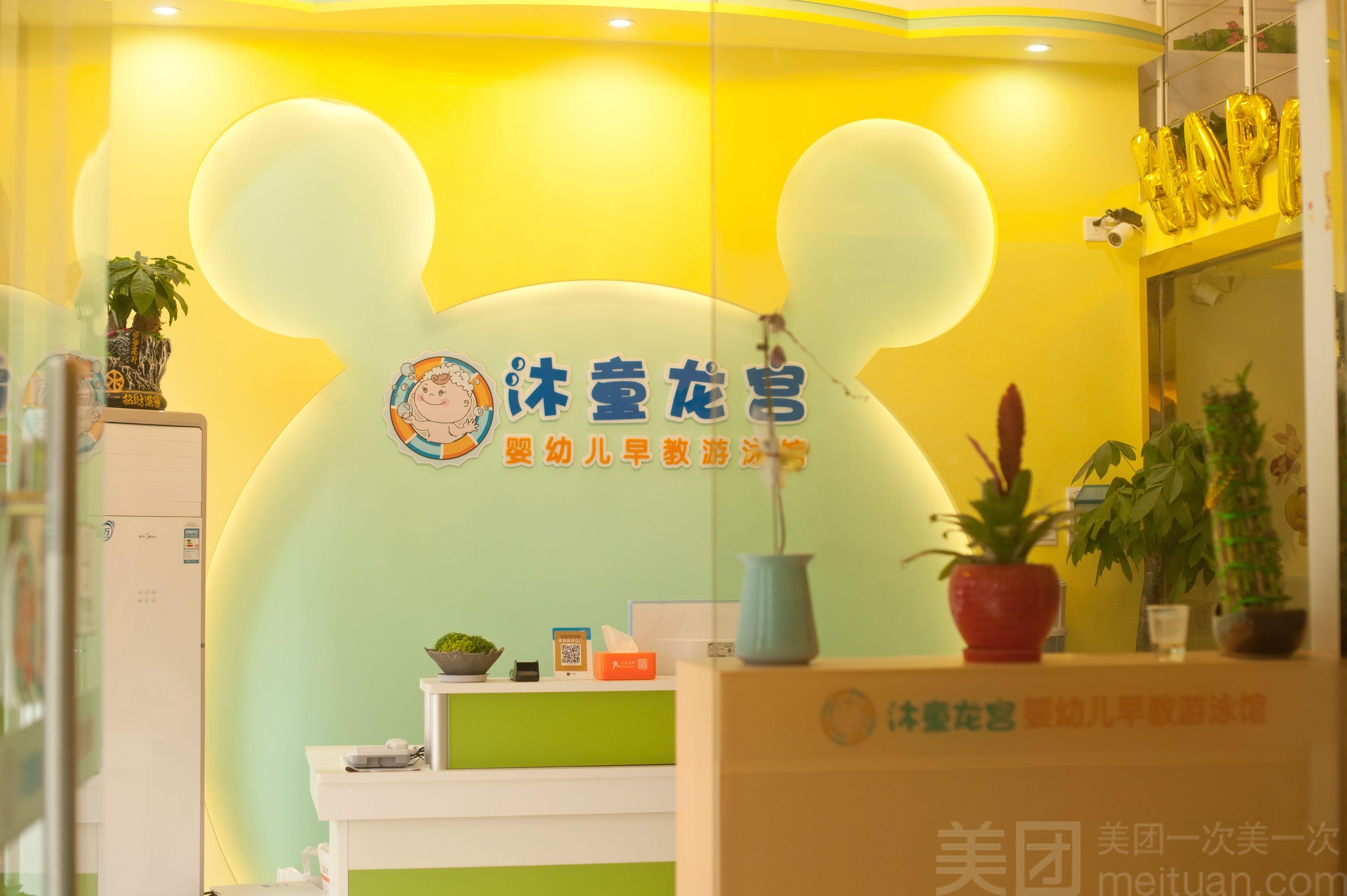 :长沙今日团购:【沐童龙宫婴幼儿早教游泳馆】年卡(赠送5个月)