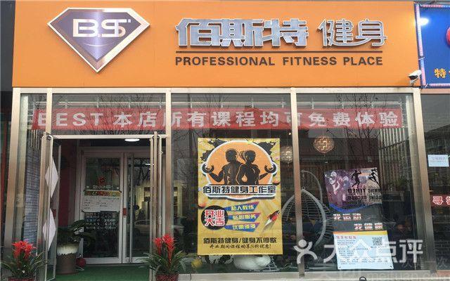 佰斯特健身工作室