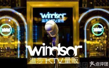 【南京】温莎KTV量贩(山西路店)-美团
