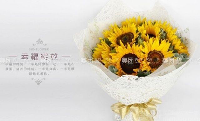 :长沙今日团购:【绿韵花艺】9枝向日葵花束套餐