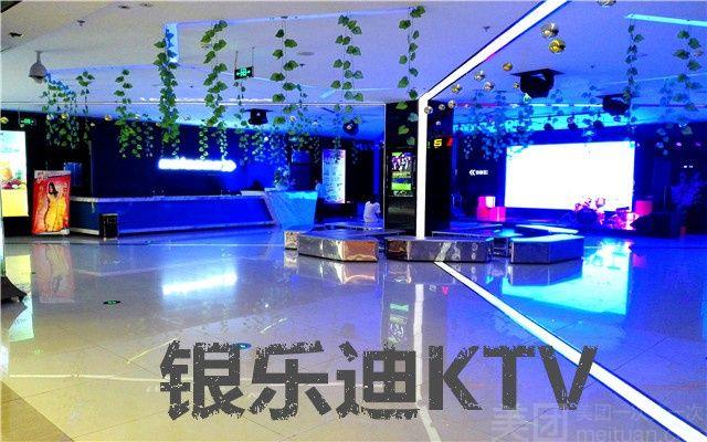 银乐迪KTV(万达店)-美团