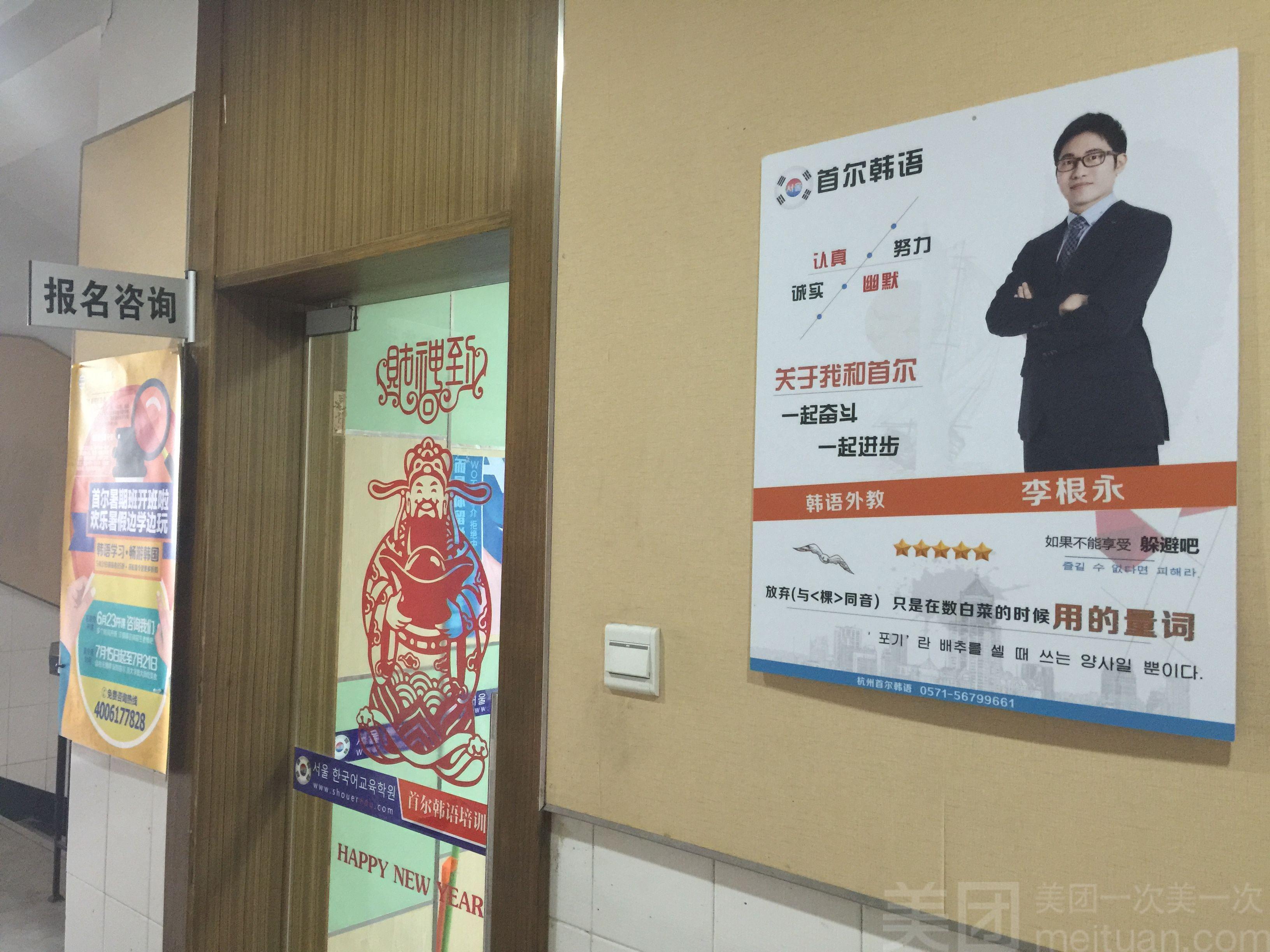 首尔中师韩国韩语_预科首尔团购韩国预达高北京韩语怎样图片