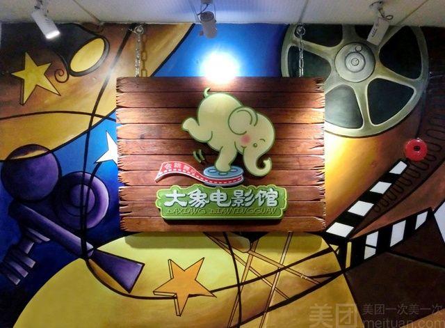 美团网:长沙今日电影团购:【会跳舞的大象私人电影院】晚场3-4人中包观影1场