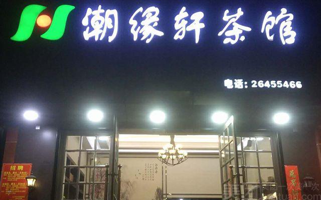 潮缘轩茶馆(南山店)-美团