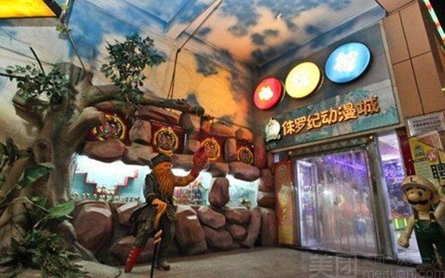 侏罗纪电玩城-美团