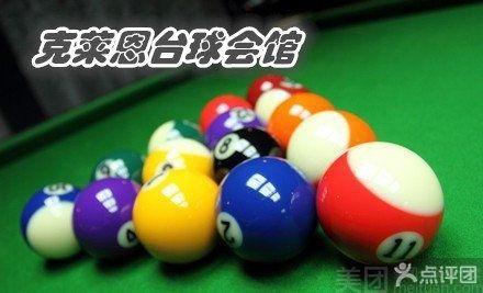 克莱恩台球位于青岛市市南区燕儿岛路6号丙1楼(近眼科医院).