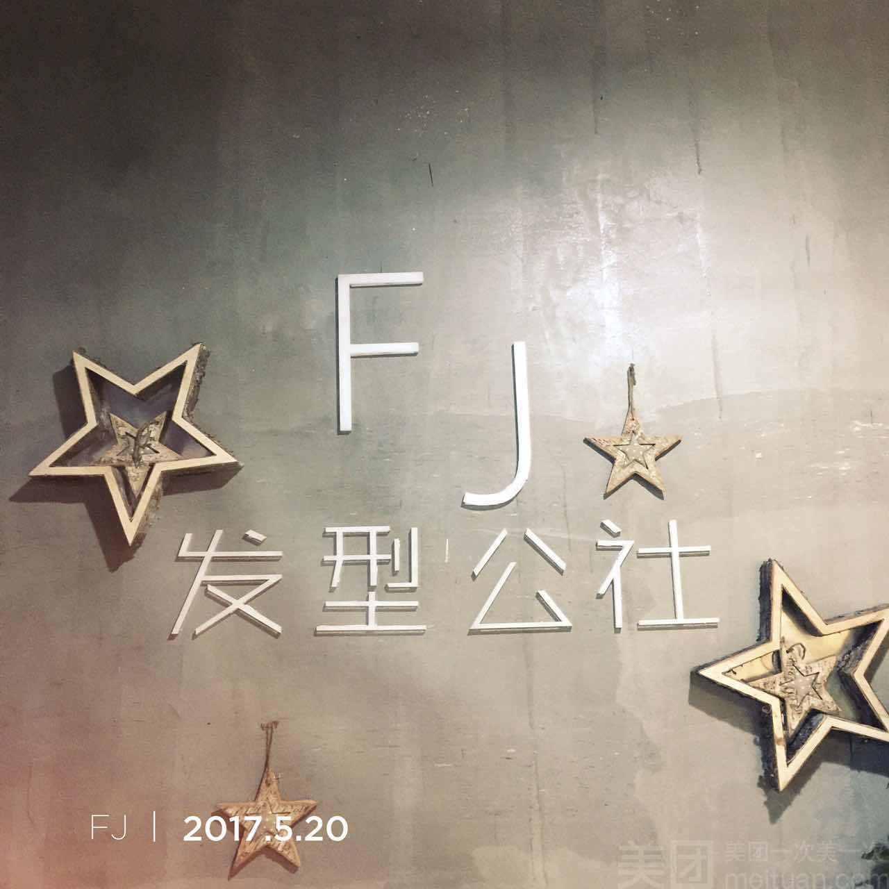 FJ发型公社-美团