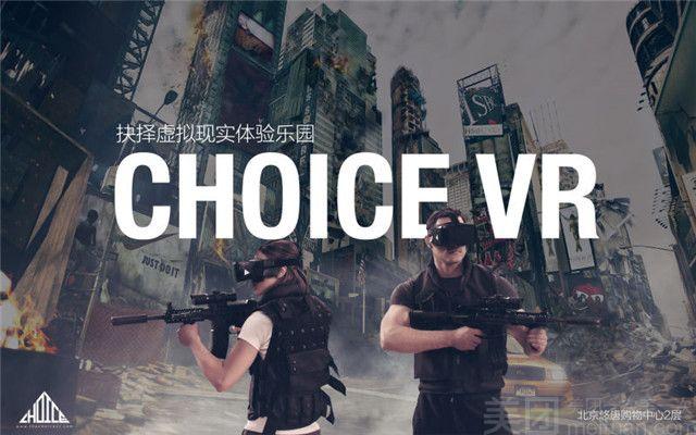 抉择VR虚拟现实体验馆-美团