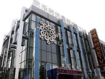 欢乐时光KTV(东城银座店)