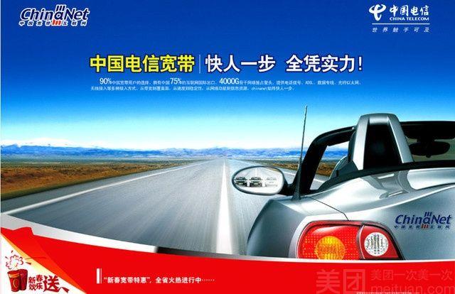 中国电信宽带-中国电信8M宽带1年(无限时),仅售800元,价值1208元中国电信8M宽带1年(无限时)!
