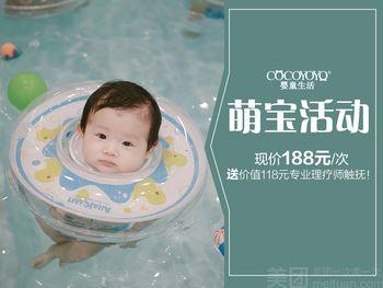 【南京】cocoyoyo婴童生活-美团