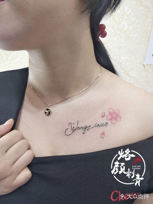 女生锁骨胸口小清新字母樱花纹身